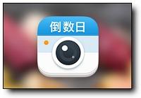 『App 推荐』倒数日相机 · Days Matter Camera:帮你记录人生中的重要时刻