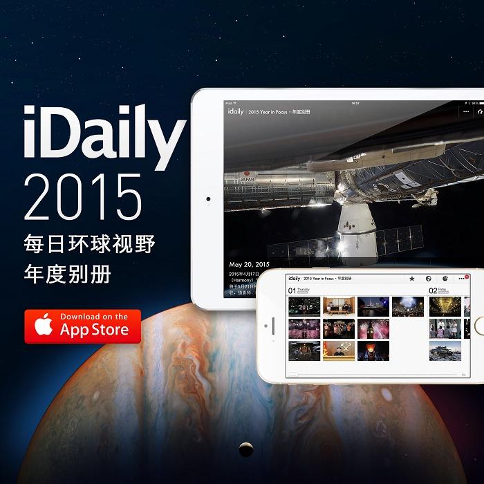 『限免App』苹果官方推荐:iDaily·2015 年度别册