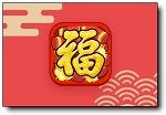 『春节快乐』贺岁应用:福·Fu 2016 - 拜年相机 X 祝福短信 X 金币猎人
