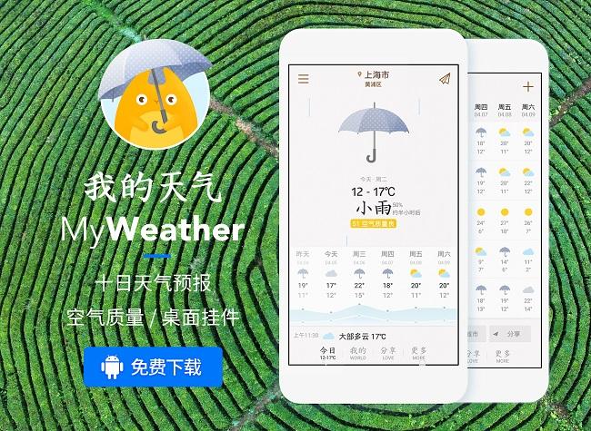 全球最美的天气 App 登陆 Android 平台——「我的天气 · MyWeather」