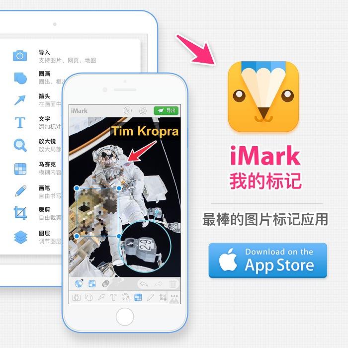 『苹果官方推荐』iMark · 我的标记:全球还可以更棒的图像标注 App