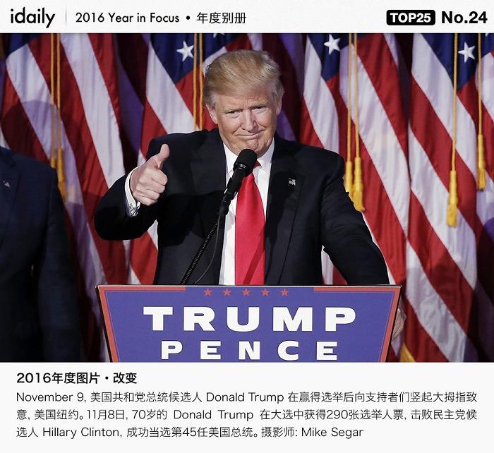 『最佳』iDaily 2016 年度全球新闻图片 TOP 25
