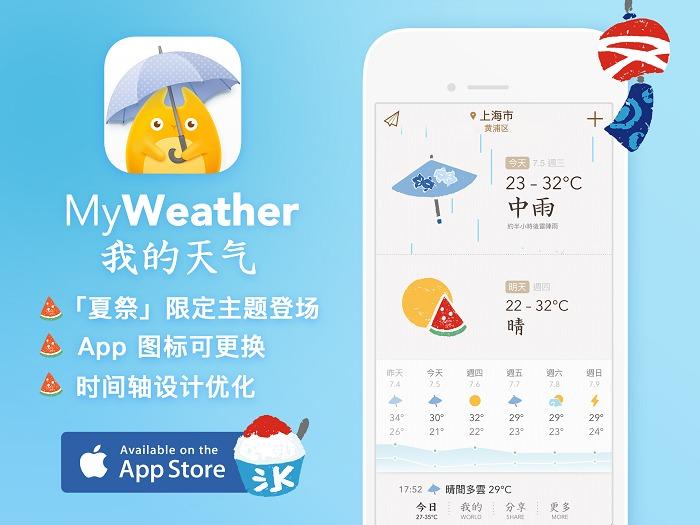 『夏日风格』最美的天气应用「MyWeather·我的天气」新版登场