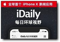 全球首个支持 iPhone X 的新闻应用:「iDaily·每日环球视野」新版发布