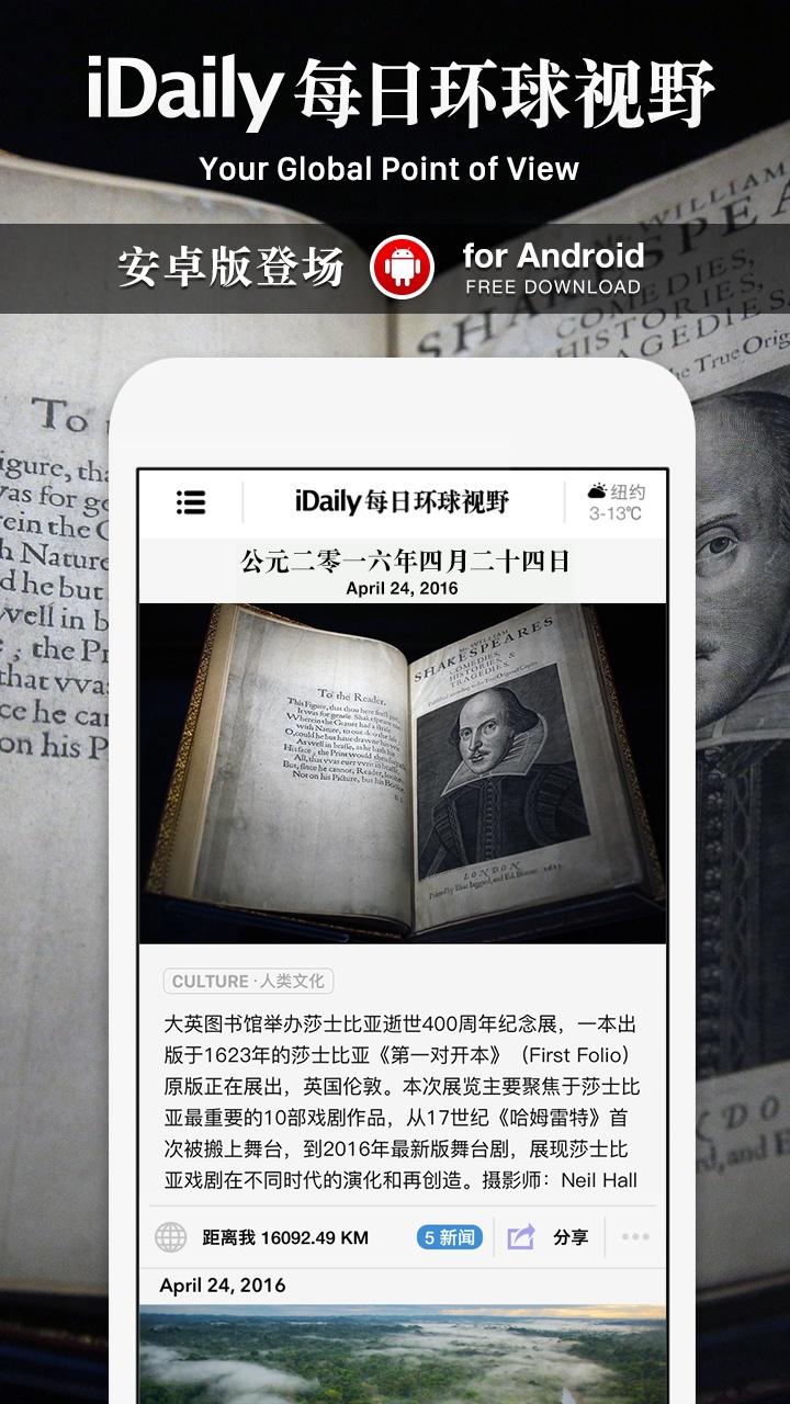 『极致全球杂志体验』iDaily·每日环球视野 正式推出 Android 安卓版