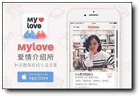 「Mylove·爱情介绍所」:从1000万人中找到兴趣相投的人恋爱