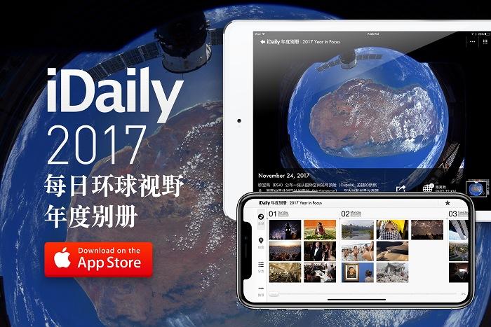 『年终推荐』「iDaily·2017 年度别册」:3000张全球最顶级的新闻图片,回顾2017年