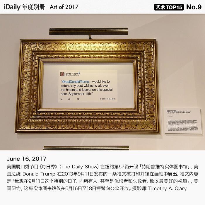『iDaily』 2017 年度全球艺术与博物馆图片 TOP 15