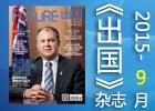 《出国》杂志201509