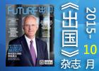 《出国》杂志201510