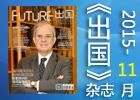 《出国》杂志201511