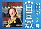 《出国》杂志201602