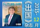 《出国》杂志201512