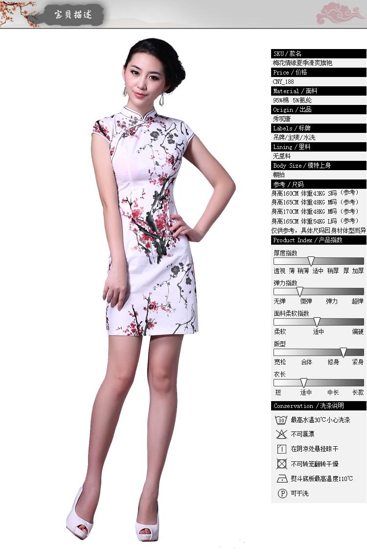 梅花情缘夏季清爽模板_01