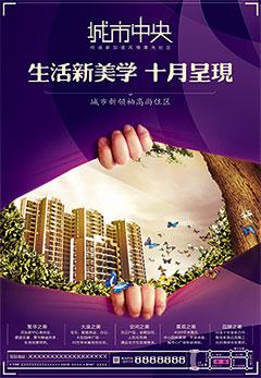 城市中央――绿色房地产广告海报设计