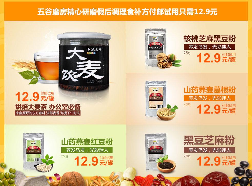 活动专题网页设计 五谷磨房官方商城开业狂欢买2送1活动主题