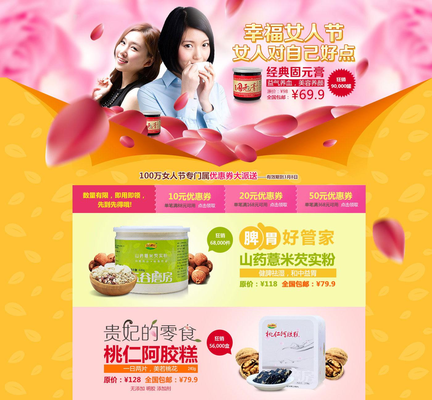 活动专题网页设计 五谷磨房官方商城三八妇女节活动专题