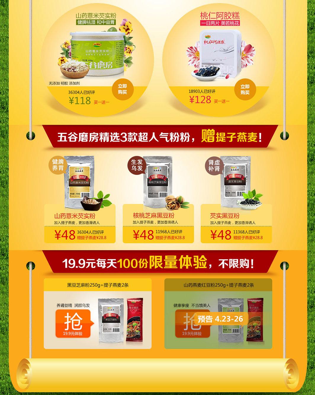 活动专题网页设计 五谷磨房官方商城3周年庆感恩活动主题