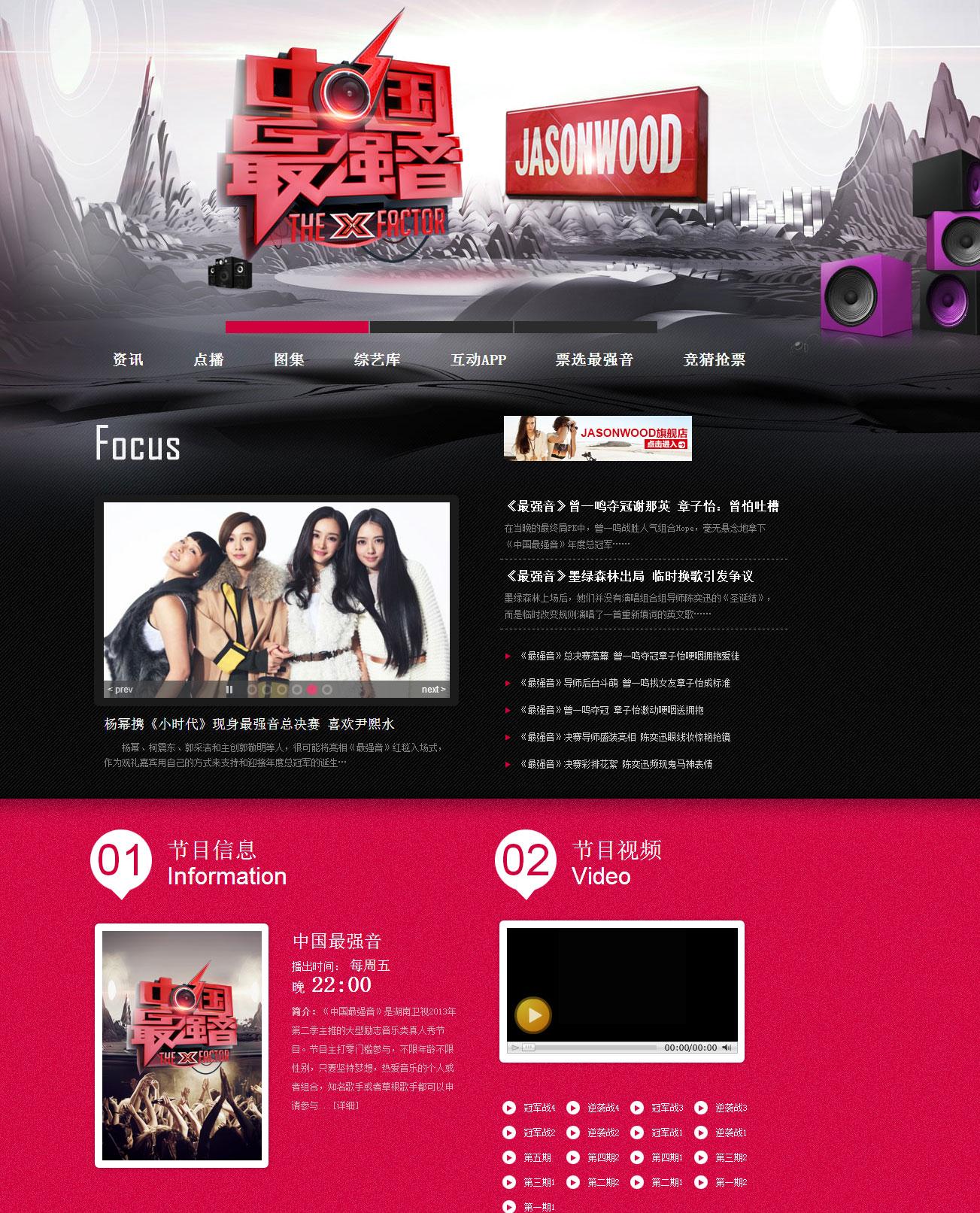 湖南卫视《中国最强音》官网个性设计