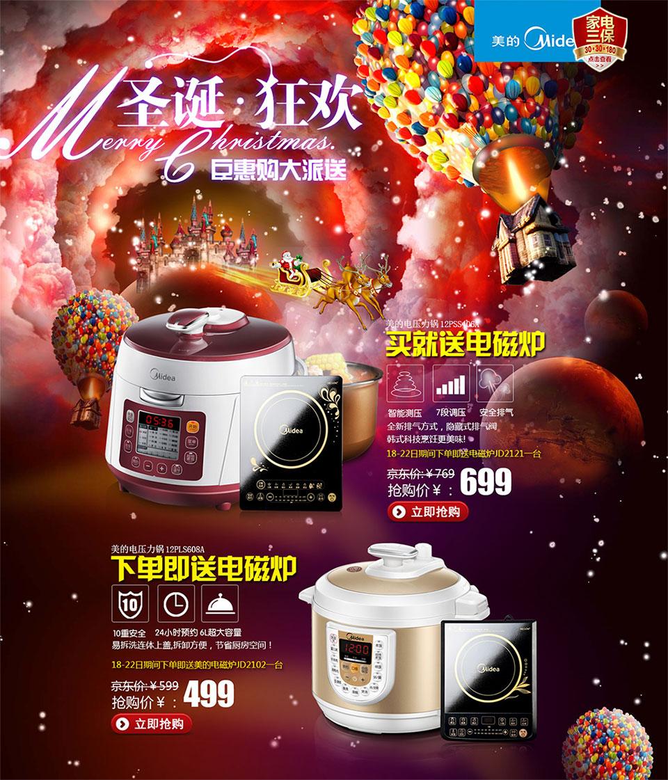 美的电器圣诞专场大展会 宣传界面设计