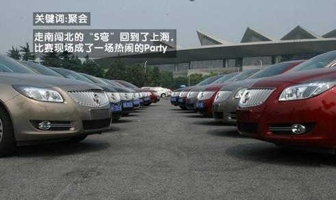 TOP10:新君威S弯上海站十大关键词