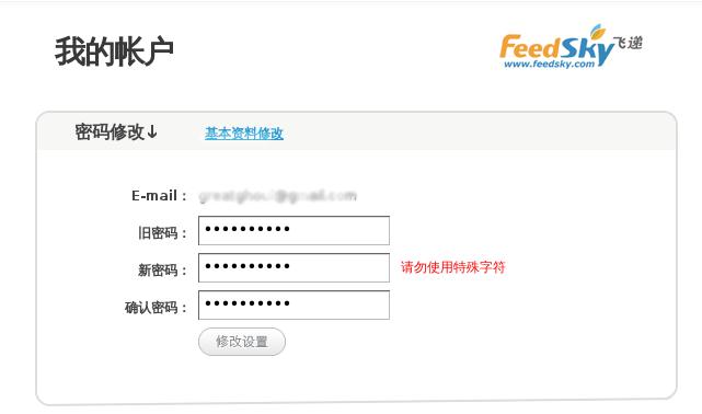 feedsky 请勿使用特殊字符