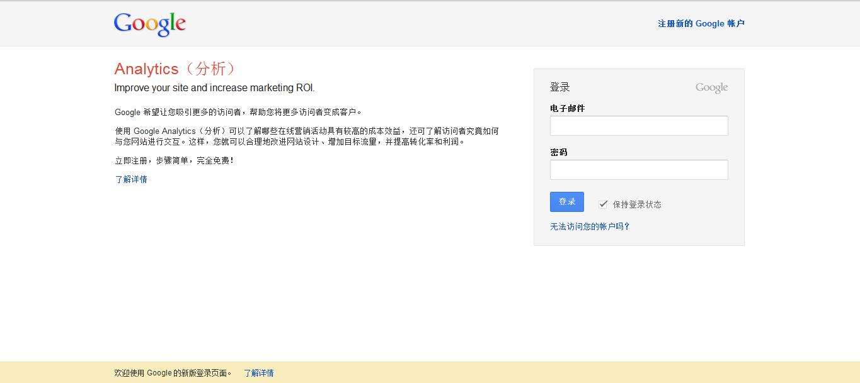 Google Analytics小清新登陆页面