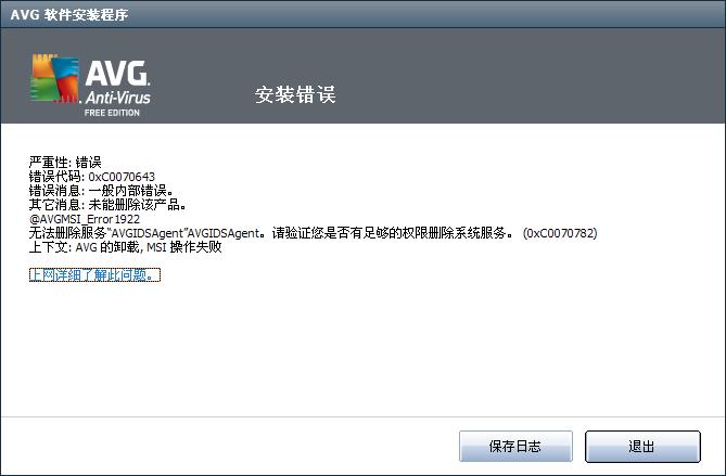 卸载AVG FREE 2012 (1)