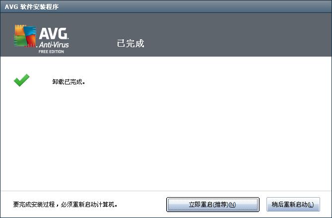 卸载AVG FREE 2012 (3)