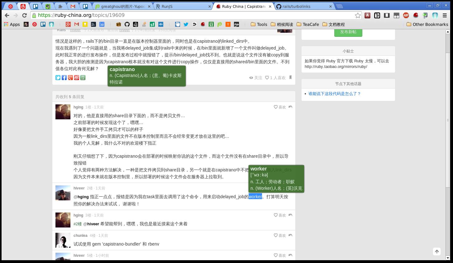 RubyChina