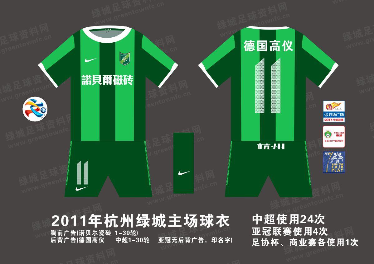 2011年杭州绿城球衣