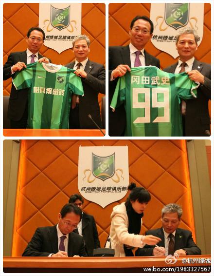 冈田武史正式出任杭州绿城主教练
