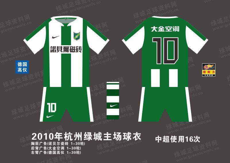 2010年杭州绿城球衣