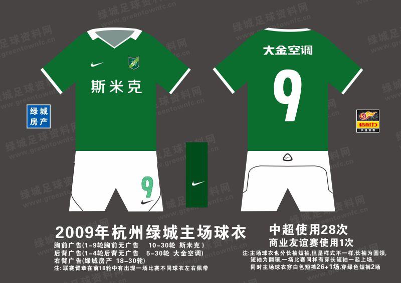 2009年杭州绿城球衣