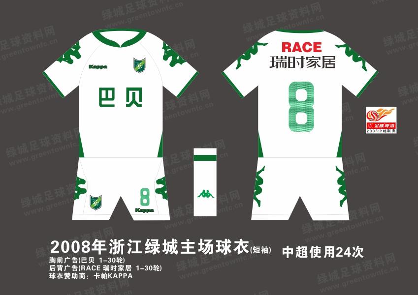 2008年浙江绿城球衣