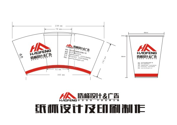 袍江广告纸杯印刷