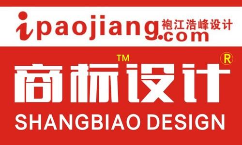 袍江商标设计