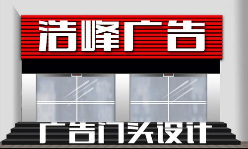 袍江店面门头设计