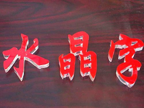 袍江水晶字制作安装