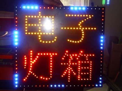 袍江LED电子灯箱制作安装