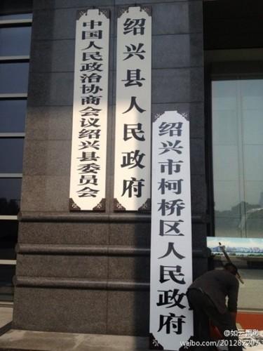 袍江木质挂牌制作