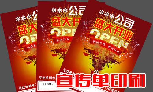 袍江宣传单印刷