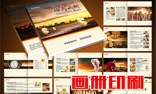袍江画册印刷