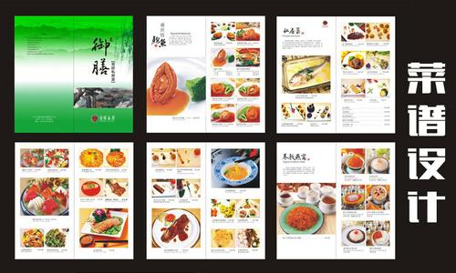 袍江菜谱设计
