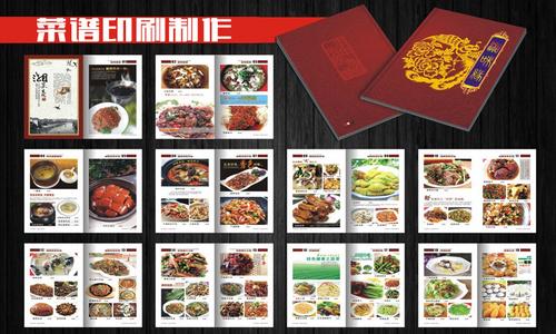绍兴菜谱印刷
