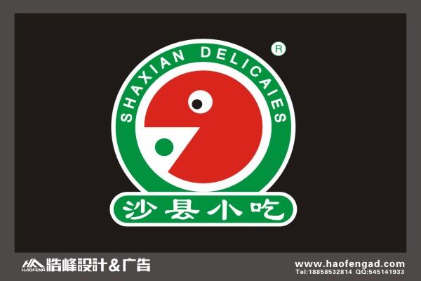 沙县小吃广告牌设计制作