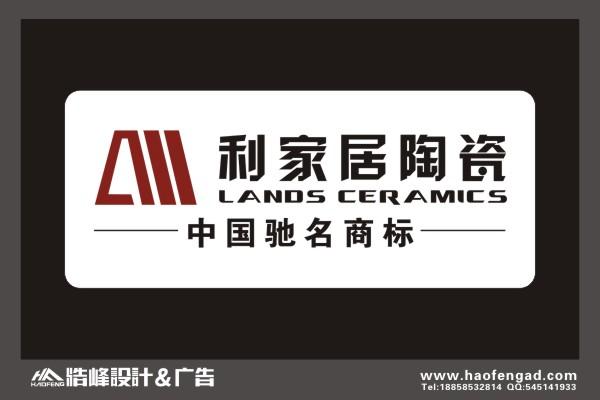 利家居陶瓷广告设计制作