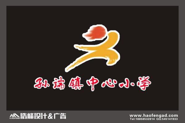 孙端镇中心小学展板设计制作