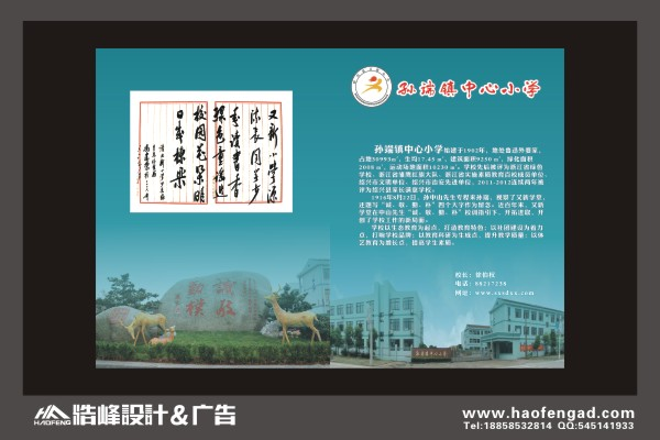 孙端镇中心小学宣传册设计印刷