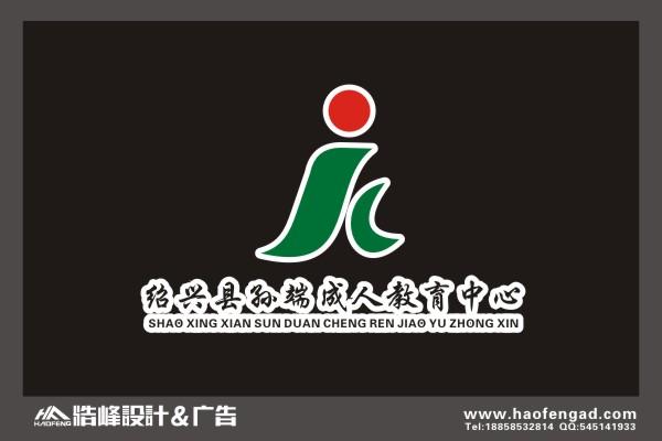孙端成教中心展板设计及制作
